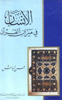الانسان في ميزان القرآن