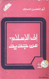 الى الاسلام من جديد