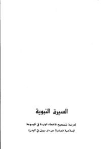 السيرة النبوية..دراسة لتصحيح الاخطاء الواردة في الموسوعة الاسلامية الصادرة عن دار بريل في لايدن