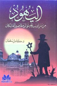 اليهود …من سراديب الجيتو الى مقاصير الفاتيكان