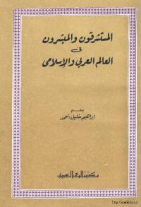 المستشرقون والمبشرون في العالم العربي والاسلامي