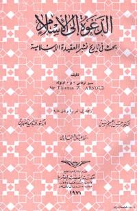 الدعوة الى الاسلام بحث في تاريخ نشر العقيدة الاسلامية