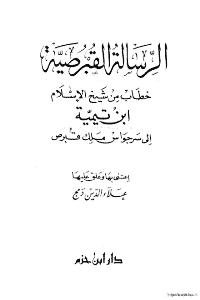 الرسالة القبرصية خطاب من شيخ الاسلام ابن تيمية الى سرجواس ملك قبرص