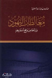 مغالطات اليهود وردها من واقع اسفارهم