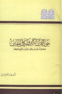 حول القرآن الكريم و الكتاب المقدس.. مفتريات فاندر على القرآن الكريم و ردها