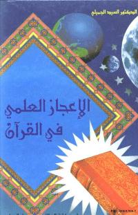 الاعجاز العلمي في لقرآن الكريم