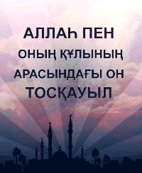 АЛЛАҺ ПЕН ОНЫҢ ҚҰЛЫНЫҢ АРАСЫНДАҒЫ ОН  ТОСҚАУЫЛ