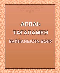 АЛЛАҺ  ТАҒАЛАМЕН БАЙЛАНЫСТА БОЛУ