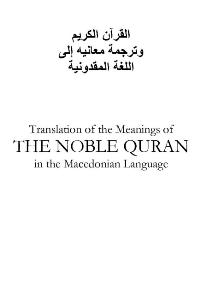 Нобеловата Куранот