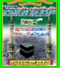 The Muslim Daily Supplications