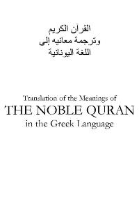 την ευγενή Κοράνι