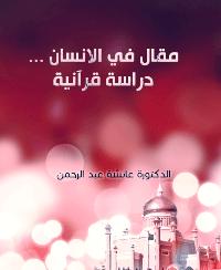 مقال في الانسان …. دراسة قرآنية
