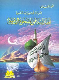 قراءة في ميراث النبوة … اطار اسلامي للصحوة الاسلامية