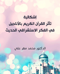 إشكالية تأثر القرآن الكريم بالأناجيل في الفكر الاستشراقي الحديث