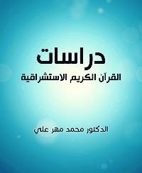 دراسات القرآن الكريم الاستشراقية