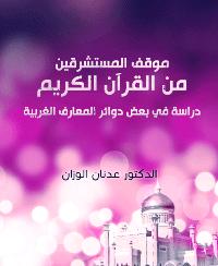 موقف المستشرقين من القرآن الكريم دراسة في بعض دوائر المعارف الغربية