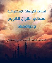 أهداف الترجمات الاستشراقية لمعاني القرآن الكريم ودوافعها