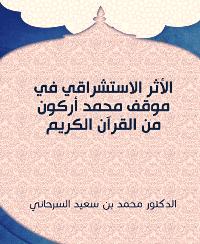 الأثر الاستشراقي في موقف محمد أركون من القرآن الكريم