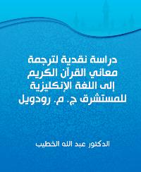 دراسة نقدية لترجمة معاني القرآن الكريم إلى اللغة الإنكليزية للمستشرق ج. م. رودويل
