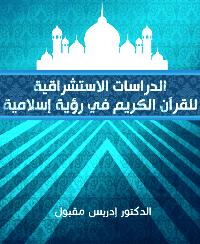الدراسات الاستشراقية للقرآن الكريم في رؤية إسلامية