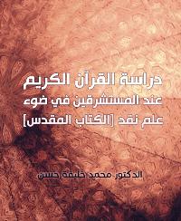 دراسة القرآن الكريم عند المستشرقين في ضوء علم نقد [الكتاب المقدس]