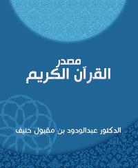 مصدر القرآن الكريم