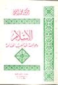 الاسلام ومواجهة المذاهب الهدامة