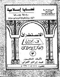 الاستشراق في ميزان الفكر الاسلامي