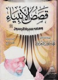 قصص الانبياء ومعها سيرة الرسول صلى الله عليه وسلم