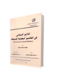 التأثير الاسلامي في التفاسير اليهودية الوسيطة