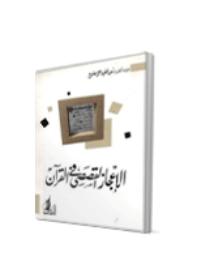 الاعجاز القصصي في القرآن