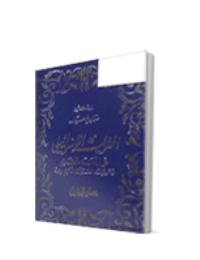 التراث الاسرائيلي في العهد القديم وموقف القرآن الكريم منه
