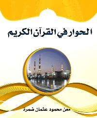 الحوار في القرآن الكريم