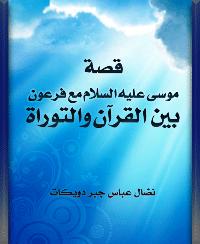 قصة موسى عليه السلام مع فرعون بين القرآن والتوراة