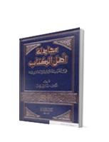 مجادلة اهل الكتاب في القرآن الكريم والسنة النبوية