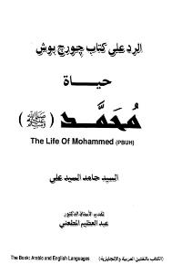 حوار الرد على كتاب جورج بوش حياة محمد صلى الله عليه وسلم