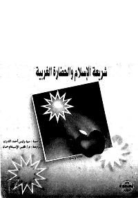 المرأة بين شريعة الاسلام والحضارة الغربية