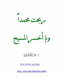 الانسان بين المادية والاسلام