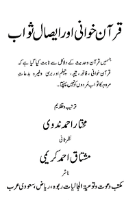 قرآن خوانی اور ایصال ثواب