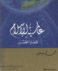 Ad-Diinul Al-Haq