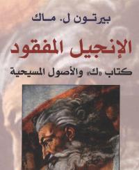 Kedudukan Al-Qur'an Di Hati Muslim
