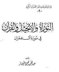 Kumpulan Doa Dalam Al Quran dan Hadits