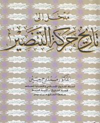al-quran dan terjemahnya