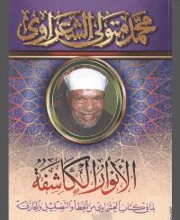 Ang Mga Alituntunin at Magagandang Kaugalian Sa Islam