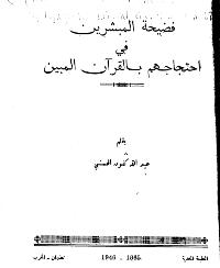 Tungo sa Pangunawa sa islam at muslim