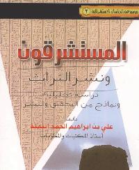 ИСЛАМСКАЯ АКЫДА