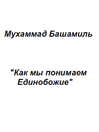 Как мы понимаем Единобожие