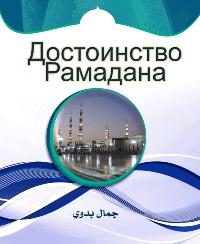 Достоинство Рамадана