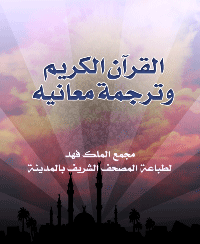 القرآن الكريم وترجمة معانيه