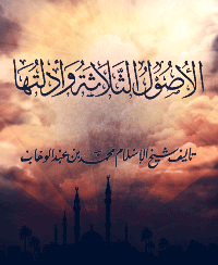 سه اصل بزرگ اسلام